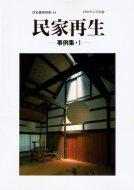 民家再生 事例集・1  <br>住宅建築別冊・44 <br>1996年11月別冊