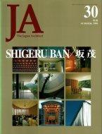 JA The Japan architect 30 <br>1998年夏号 坂茂