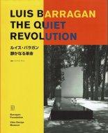 ルイス・バラガン 静かなる革命 <br>図録