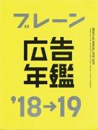 ブレーン広告年鑑'18-19