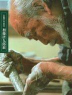 生誕百年記念 加藤唐九郎展 <br>図録