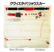 クヴィエタ・パツォウスカー展カタログ <br>図録