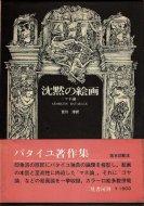 沈黙の絵画—マネ論 <br>ジョルジュ・バタイユ著作集