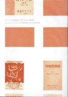 タケミヤからの招待状 アート・アーカイヴ資料展XI<br>図録