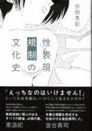 性表現規制の文化史 <br>白田秀彰