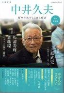 中井久夫 <br>《KAWADE夢ムック 文藝別冊》