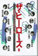 ザ・ヒーローズ 2 <br>宝島ロング・インタヴュー集