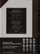 造形のポエティカ <br>日本美術史を巡る新たな地平