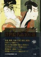 日本浮世絵博物館 浮世絵名品100選