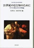 21世紀の信と知のために <br>キリスト教大学の学問論 <br>《青山学院大学総合研究所叢書》