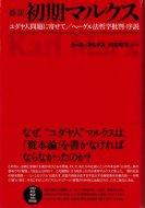 新訳 初期マルクス <br>「ユダヤ人問題に寄せて」「ヘーゲル法哲学批判‐序説」 <br>カール・マルクス