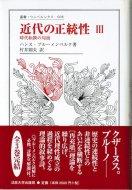 近代の正統性 3 <br>《叢書・ウニベルシタス 608》 <br>ハンス・ブルーメンベルク