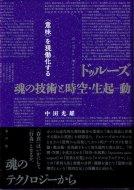 ドゥルーズ 魂の技術と時空・生起-動: 〈意味〉を現動化する <br>中田光雄
