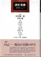 講座 生命 Vol.7 2004 <br>中村雄二郎・木村敏 監修