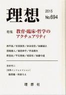 理想 No.694 2015年 <br>特集:教育・臨床・哲学のアクチュアリティ