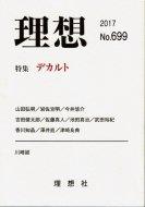 理想 No.699 2017年 <br>特集:デカルト