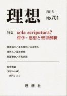 理想 No.701 2018年 <br>特集:sola scriputura? 哲学・思想と聖書解釈