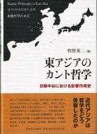 東アジアのカント哲学: 日韓中台における影響作用史 <br>牧野英二 編