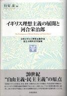 イギリス理想主義の展開と河合栄治郎 <br>日本イギリス理想主義学会設立10周年記念論集