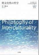 間文化性の哲学 <br>《立命館大学人文学企画叢書 01》 <br>谷徹 編