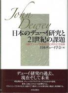 日本のデューイ研究と21世紀の課題 <br>日本デューイ学会設立50周年記念論集