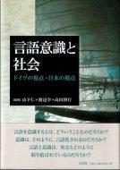 言語意識と社会: ドイツの視点・日本の視点 <br>山下仁・高田博行・渡辺学