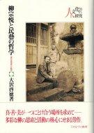 柳宗悦と民藝の哲学:「美の思想家」の軌跡 <br>《シリーズ・人と文化の探究15》 <br>大沢啓徳