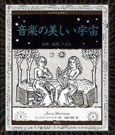 音楽の美しい宇宙: 和声、旋律、リズム <br>《アルケミスト双書》 <br>ジェイソン・マーティヌー