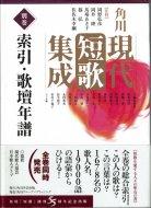 角川現代短歌集成 <br>別巻 索引・歌壇年譜
