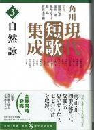 角川現代短歌集成 <br>第3巻 自然詠