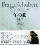 冬の旅 <br>松本隆 <br>CD BOOK