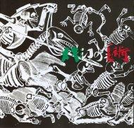 メキシコの美術 革命と情熱 <br>図録
