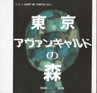 東京アヴァンギャルドの森 1946-1956 <br>シリーズArt in Tokyo No.2 <br>図録