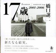 17歳 2001‐2006 <br>橋口譲二