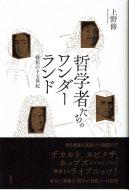 哲学者たちのワンダーランド 様相の十七世紀 <br>上野修