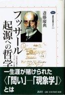 フッサール 起源への哲学 <br>《講談社選書メチエ》 <br>斎藤慶典