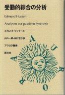 受動的綜合の分析 <br>《アウロラ叢書》 <br>エドムント・フッサール