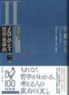 メルロ=ポンティ哲学者事典 第二巻 <br>大いなる合理主義・主観性の発見