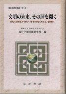 文明の未来、その扉を開く: 近代文明を超える新しい思考の原型(モデル)を求めて <br>統合学研究叢書 第1巻