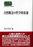 自然概念の哲学的変遷 <br>《SEKAISHISO SEMINAR》 <br>池田善昭 編