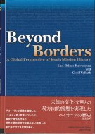Beyond Borders A Global Perspective of Jesuit Mission History <br>川村信三 シリル・ヴェリヤト 共編