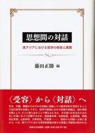 思想間の対話: 東アジアにおける哲学の受容と展開 <br>藤田正勝 編