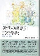 「近代の超克」と京都学派 : 近代性・帝国・普遍性 <br>酒井直樹 磯前順一 編