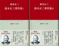 鈴木正三著作集1・2 <br>《中公クラシックス》 <br>2冊揃