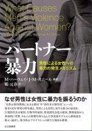 パートナー暴力: 男性による女性への暴力の発生メカニズム <br>ミッシェル・ハーウェイ ジェームズ・M. オニール
