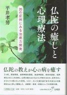 仏陀の癒しと心理療法: 20の症例にみる治癒力開発 <br>平井孝男