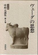 ヴェーダの思想 <br>中村元選集 <br>決定版 第8巻