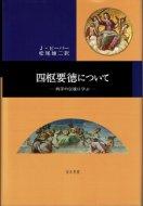 四枢要徳について: 西洋の古典に学ぶ <br>ヨゼフ・ピーパー