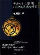 デカルトにおける〈比例〉思想の研究 <br>名須川学