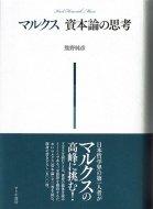 マルクス資本論の思考 <br>熊野純彦